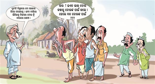 Khabar Odisha:odisha-vigilance-toll-free-naveen-pattnaik-cartoon