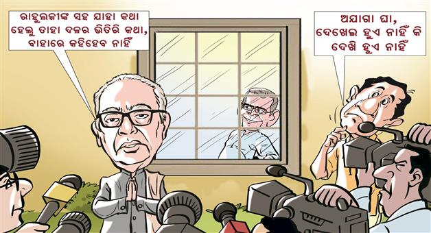 Khabar Odisha:Narasingha-Mishra-Odisha-Congress-Cartoon