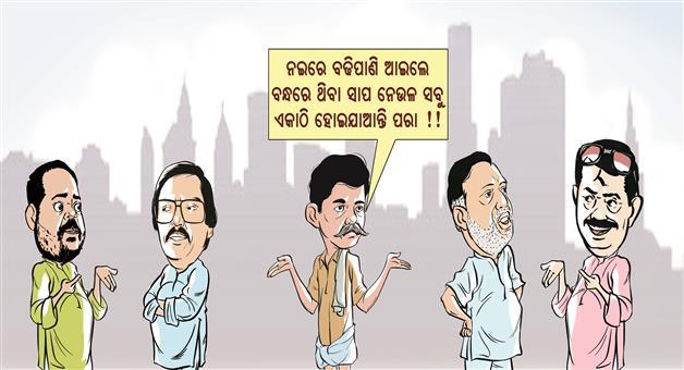 Khabar Odisha:Pradeep-Maharathy-Yudhisthir-Samantaray-Rabi-Nanda-Tara-Bahinipati
