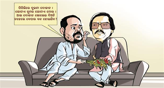 Khabar Odisha:Pradeep-Maharathy-Yudhisthir-Samantaray-Pipili-Delanga-Politics