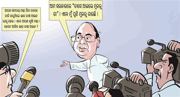 Khabar Odisha:Dama-Rout-Agriculture-Share-Cropper-Law-Odisha