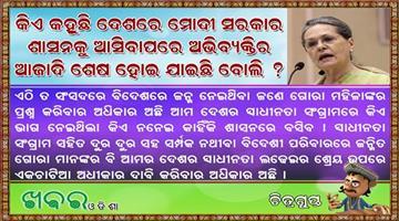 Khabar Odisha:Sonia-Gandhi-Freedom-Of-Speech-Chitragupta