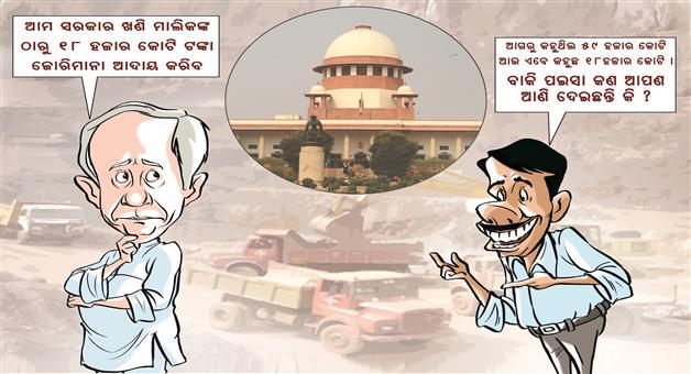 Khabar Odisha:Mining-Scam-Odisha-Naveen-Pattnaik