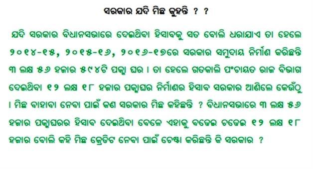 Khabar Odisha:False-Statement-Pucca-Ghara-Government-Of-Odisha