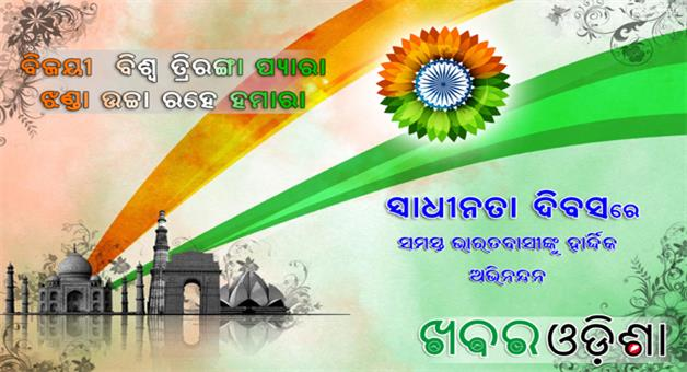 Khabar Odisha:Independence-Day