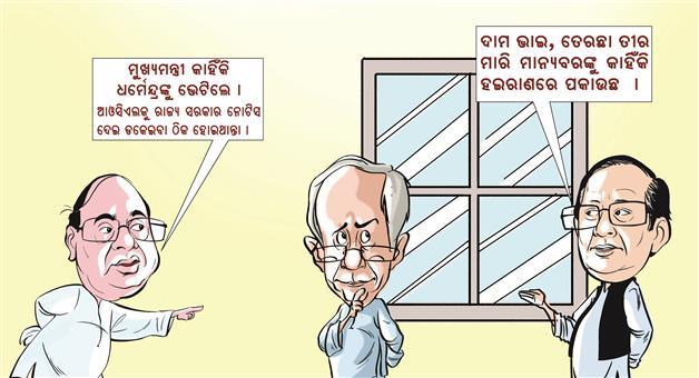 Khabar Odisha:Dama-Rout-Cartoon-Surya-Patra-Naveen-Pattnaik-IOCL-Paradip