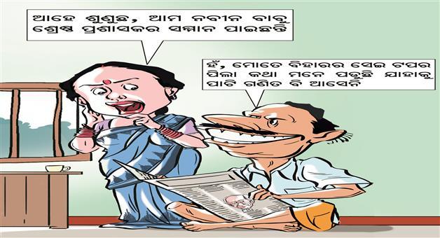 Khabar Odisha:Naveen-Pattanaik-Cartoon-Outlook-Best-Administration-Award