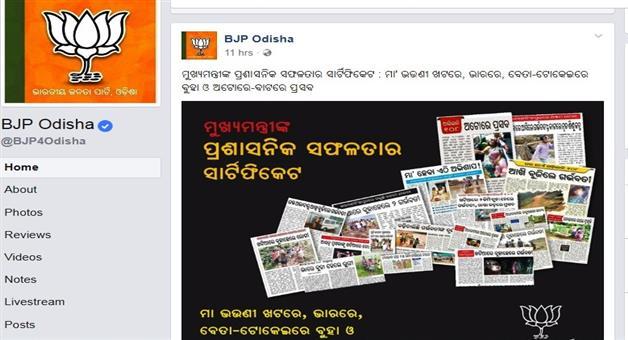 Khabar Odisha:Odisha-BJP-Naveen-Pattanaik-Outlook-Award-Odisha-Politics
