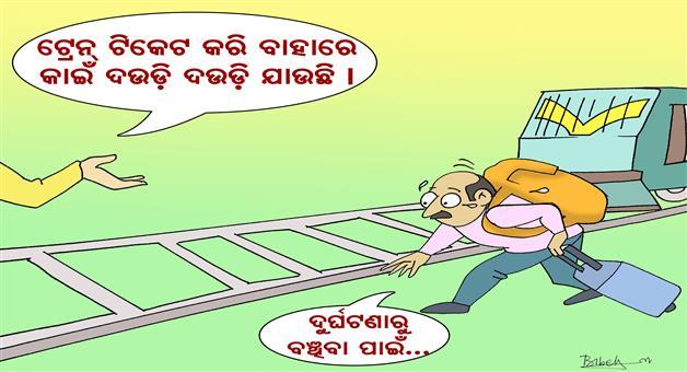 Khabar Odisha:Kaling-Utkal-Train-Accident-Cartoon