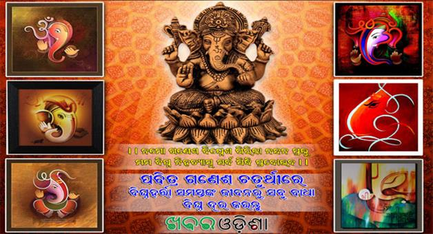 Khabar Odisha:Ganesh-Puja-Wish