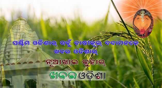 Khabar Odisha:Nuakhai-Wish