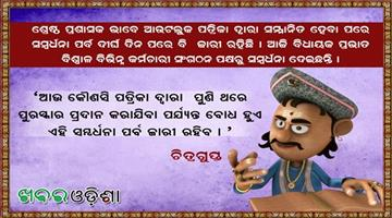 Khabar Odisha:Naveen-Patnaik-Outlook-Award-Chitragupta