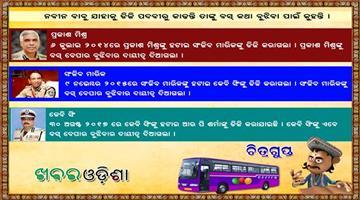 Khabar Odisha:Odisah-DG-To-OSRTC-Prakash-Mishra-RP-Sharma-KB-Singh