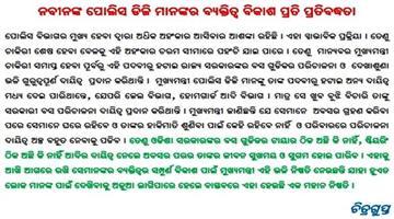 Khabar Odisha:Naveen-Pattnaik-Thinks-For-Ex-Police-DG