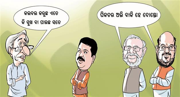 Cartoon Odisha: Naveen-Pattnaik-Amit-Shah-Narendra-Modi-Cartoon