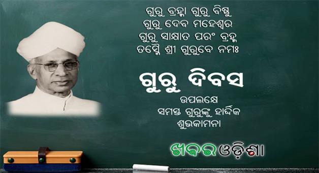 Khabar Odisha:Teachers-Day-Wish