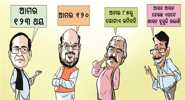 Cartoon Odisha: Naveen-Pattnaik-Amit-Shah-Suresh-Routray-Cartoon