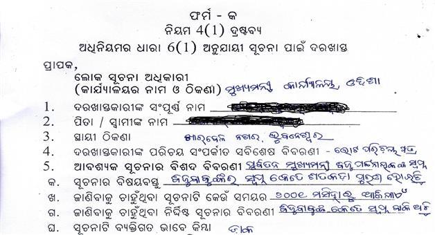 Khabar Odisha:Right-To-Information-RTI-Biju-Babus-Dream-CMO