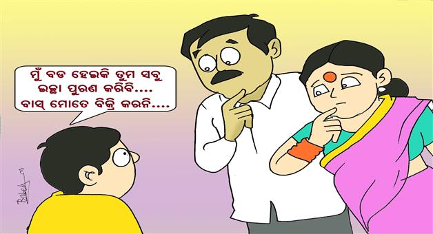 Khabar Odisha:Khabar-Odisha-Cartoon