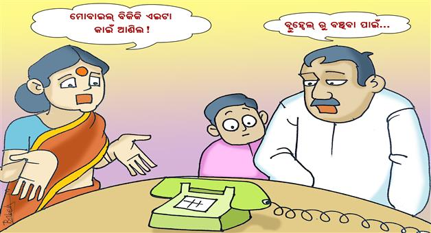 Khabar Odisha:Blue-Whale-Game-Cartoon