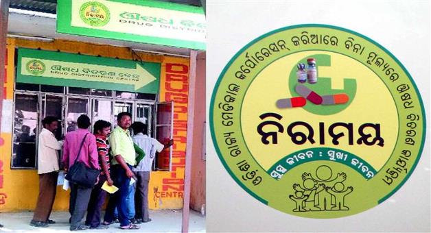 Khabar Odisha:Free-Medicine-Are-Not-Available-In-Medical-College-And-District-Hospital--CAG