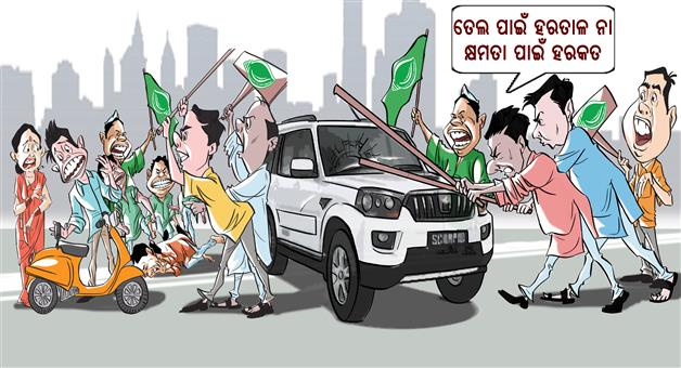Khabar Odisha:BJD-Turn-Violence-While-Protest-Oil-Price-Rise