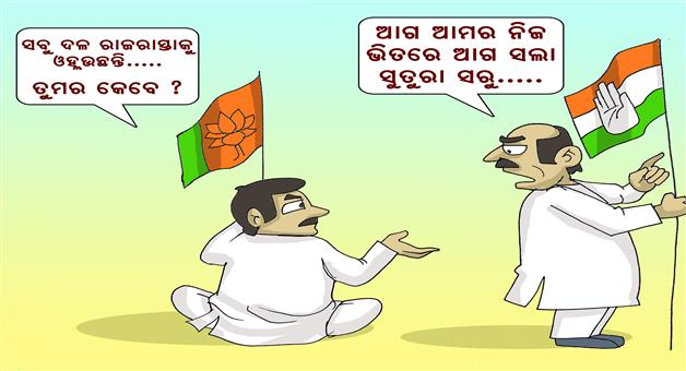 Khabar Odisha:BJD-Congress-BJP-Cartoon