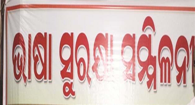 Khabar Odisha:Bhasa-Surkhya--Sammilani