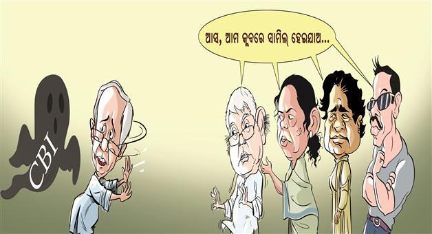 Khabar Odisha:Naveen-Pattnaik-Mamata-Banarjee-Mayabati-Lalu-Yadav-Cartoon