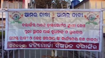 Khabar Odisha:2-days-Bolangir-bandh-starts-from-today