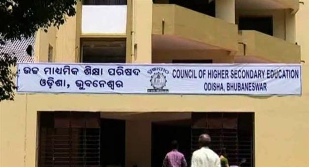 Khabar Odisha:2-exam-schedule-declared