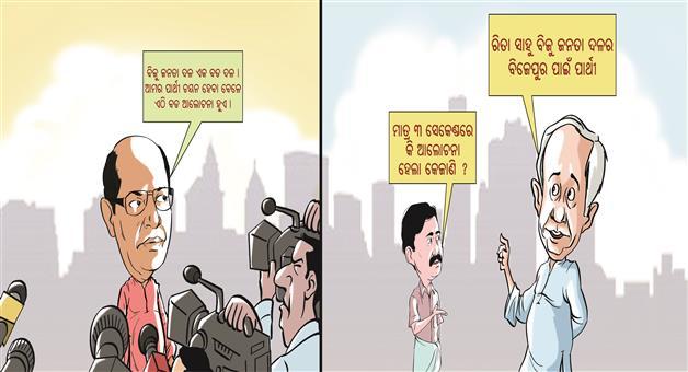 Khabar Odisha:Bijepur-By-Election-Cartoon-Naveen-Pattnaik-Prasanna-Acharya