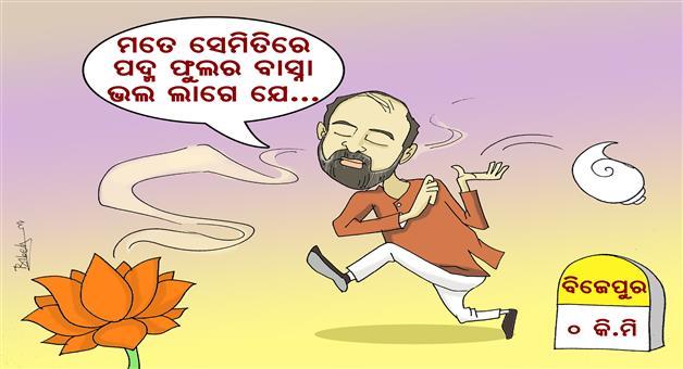 Khabar Odisha:Ashok-Panigrahi-Bijepur-Bye-Election-Cartoon
