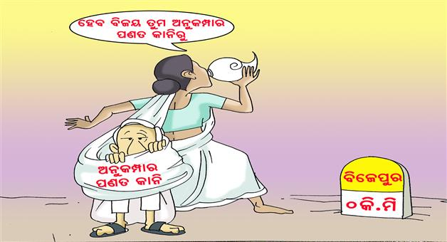 Khabar Odisha:Rita-Sahoo-Bijepur-Odisha-ByElection