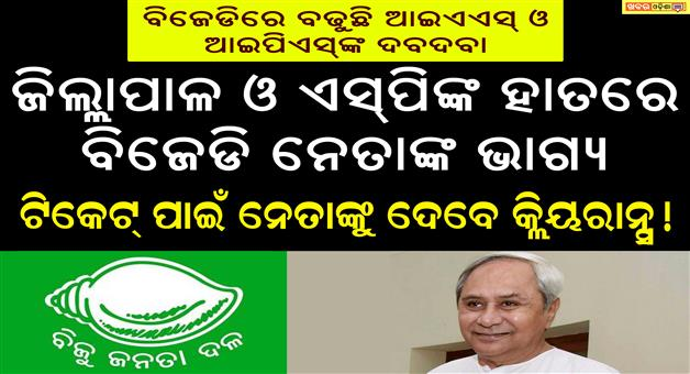 Khabar Odisha:2019-General-Election-BJD-Odisha