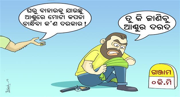 Khabar Odisha:Gunjam-Encounter-Khabar-Odisha-Cartoon