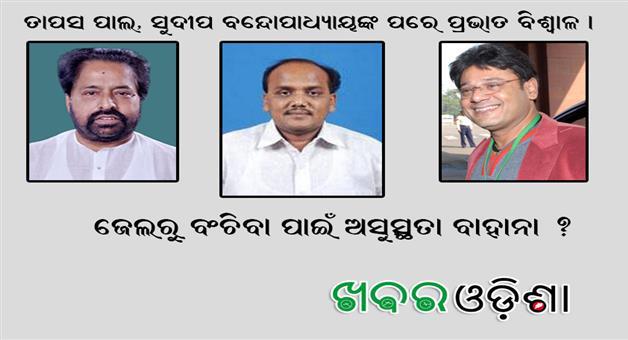 Khabar Odisha:Tapas-Paul-Sudip-Bandopadhay-Prabhat-Biswal-CBI-Chitfund