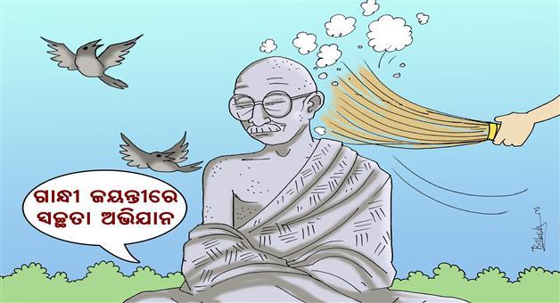 Khabar Odisha:Mahatma-Gandhi-Birthday-Gandhi-Jayanti