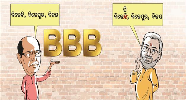 Khabar Odisha:Bijepur-BJD-BJP-Byelection