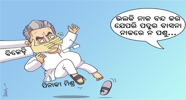 Khabar Odisha:Pinaki-Mishra-BJD-BJP