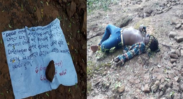 Khabar Odisha:Youth-killed-by-Maoist-in-Baliguda