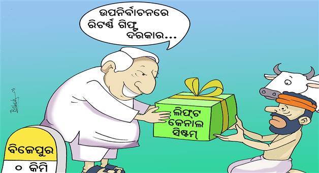 Khabar Odisha:Bijepur-BJD-BJP-Byelection-Cartoon