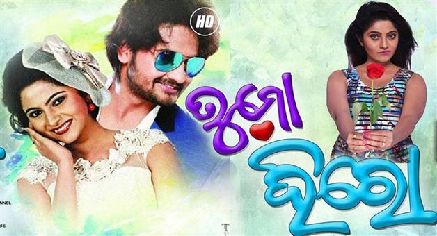 Khabar Odisha:tu-mo-hero-odia-film-releaesd-occassion-on-diwali