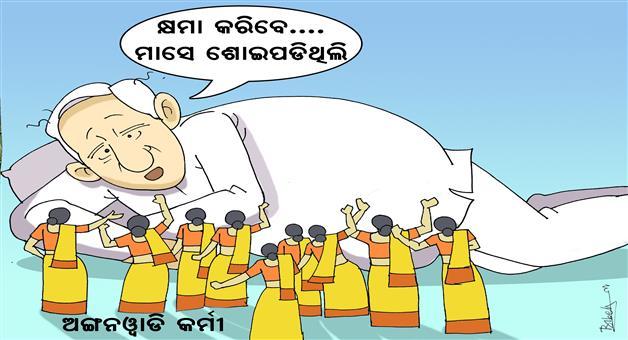 Khabar Odisha:Anganwadi-Strike-Naveen-Pattnaik