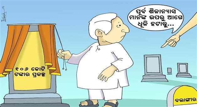 Khabar Odisha:Naveen-Pattnaik-Bolangir