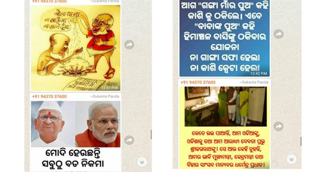 Khabar Odisha:Sukanta-Panda-Chief-Minister-PRO-Admits-Mistake-BJD-BJP