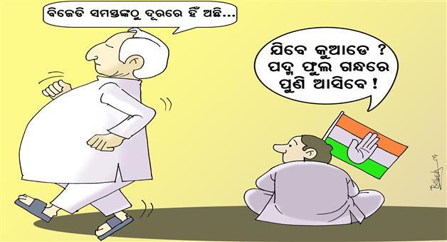 Khabar Odisha:BJD-Congress-Alliance-Cartoon