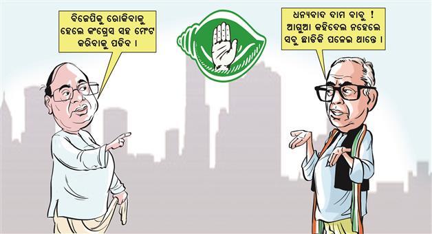 Khabar Odisha:BJD-Congress-Alliance-Dama-Narasingha-Cartoon