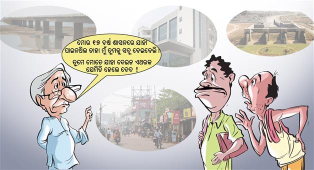 Khabar Odisha:Bijepur-Byelection-Naveen-Pattniaik-BJD