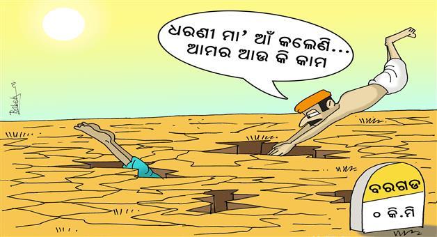 Khabar Odisha:Bargarh-Farmer-Drought